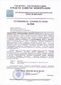 diamond-vpn-cert-2.jpg